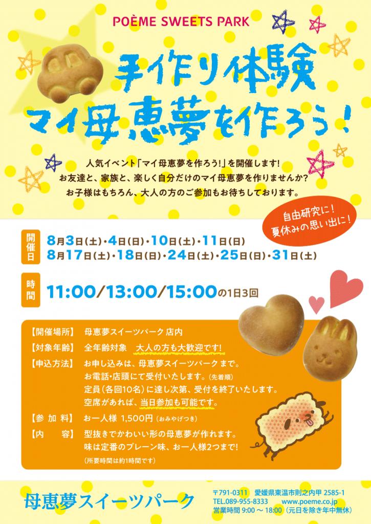 8月手作り体験 マイ母恵夢を作ろう!のポスター